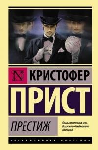 Кристофер Прист - Престиж