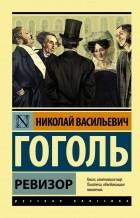 Николай Васильевич Гоголь - Ревизор. Женитьба