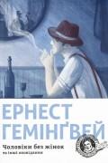 Ернест Гемінґвей - Чоловіки без жінок та інші оповідання