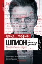 Дэвид Хоффман - Шпион на миллиард долларов. История самой дерзкой операции американских спецслужб в Советском Союзе