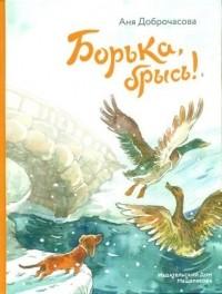 Анна Доброчасова - Борька, брысь!