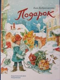 Анна Доброчасова - Подарок