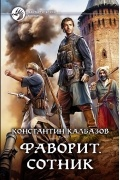 Константин Калбазов - Фаворит. Сотник