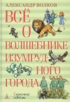 Александр Мелентьевич Волков - Все о Волшебнике Изумрудного Города (сборник)