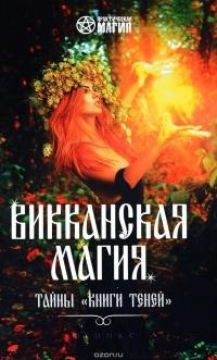 """Роман Шаляпин — Викканская магия. Тайны """"Книги Теней"""""""