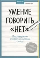 """Петра Кунце - Умение говорить """"нет"""". Простые практики для обретения внутренней свободы"""