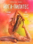 Джонатан Монкс — Йога-пилатес. Полный курс для здоровья и силы