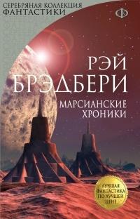 Рей Бредбери - Марсианские хроники