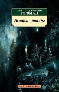 Эрнст Теодор Амадей Гофман - Ночные этюды (сборник)