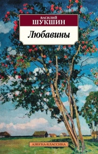 Василий Шукшин - Любавины