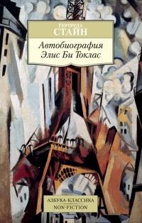 Гертруда Стайн - Автобиография Элис Би Токлас