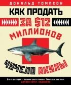 Дональд Томпсон — Как продать за $12 миллионов чучело акулы