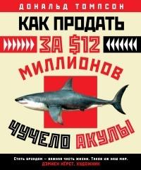 Дональд Томпсон - Как продать за $12 миллионов чучело акулы