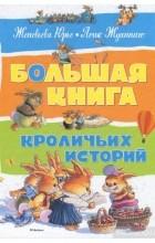 Женевьева Юрье - Большая книга кроличьих историй (сборник)