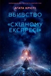 Агата Кристи — Вбивство у «Східному експресі»