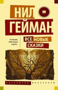 - Все новые сказки (сборник)