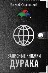 Евгений Сатановский - Записные книжки дурака