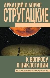 Аркадий и Борис Стругацкие - К вопросу о циклотации. Сборник