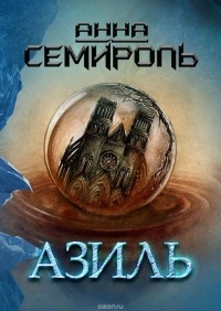 Семироль Анна - Азиль
