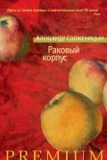 Александр Солженицын - Раковый корпус