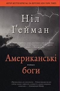 Ніл Ґейман - Американські боги