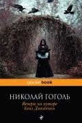 Николай Гоголь - Вечера на хуторе близ Диканьки (сборник)
