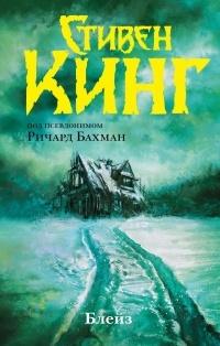 Ричард Бахман - Блейз (сборник)