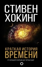 Стивен Хокинг - Краткая история времени. От большого взрыва до черных дыр