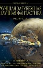 антология - Лучшая зарубежная научная фантастика. Сумерки богов (сборник)
