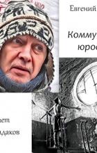 Евгений Сафронов - Коммунальный юродивый