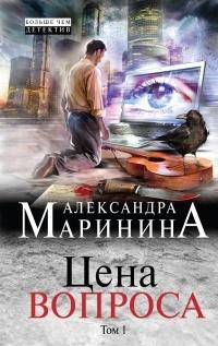 Aleksandra_Marinina__Tsena_voprosa._Tom_1.jpg