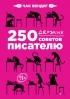 Чак Вендиг - 250 дерзких советов писателю
