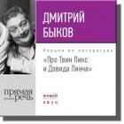 Дмитрий Быков — Лекция «Про Твин Пикс и Дэвида Линча»