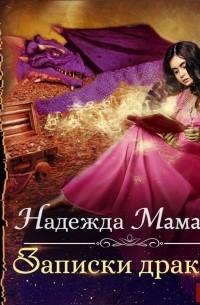 Надежда Мамаева - Записки дракона (сборник)