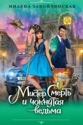 Милена Завойчинская - Мистер Смерть и чокнутая ведьма