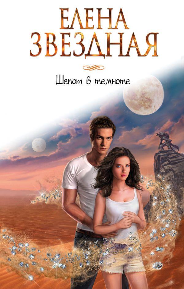Елена звездная приключение ведьмочки 2.