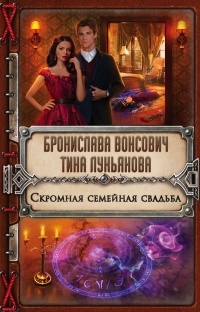 Бронислава Вонсович, Тина Лукьянова - Скромная семейная свадьба