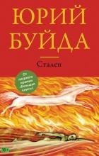 Юрий Буйда - Стален