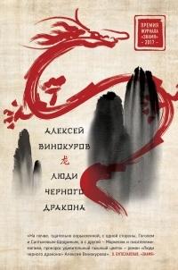 Алексей Винокуров - Люди черного дракона