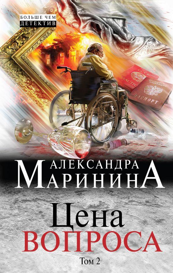 Новые книги марининой 2017 года скачать бесплатно