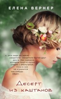 Елена Вернер — Десерт из каштанов