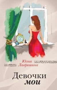 Юлия Лавряшина — Девочки мои