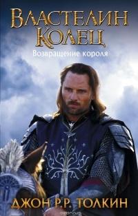 Джон Р. Р. Толкин — Властелин Колец. Возвращение короля