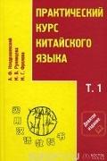 - Практический курс китайского языка. В 2 томах. Том 1