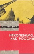 Кирилл Мерецков - Неколебимо, как Россия