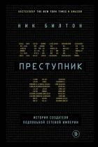 Ник Билтон - Киберпреступник №1. История создателя подпольной сетевой империи