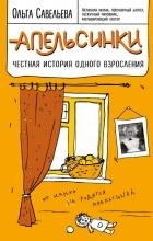 Ольга Савельева - Апельсинки. Честная история одного взросления (сборник)
