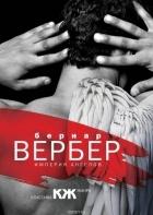 Бернар Вербер — Империя ангелов