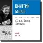 Дмитрий Быков — Лекция «Холмс. Бендер. Штирлиц»