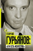 Вольде Метсур - Георгий Гурьянов: «Я и есть искусство»